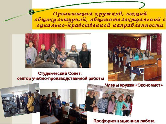 Члены кружка «Экономист» Студенческий Совет: сектор учебно-производственной р...