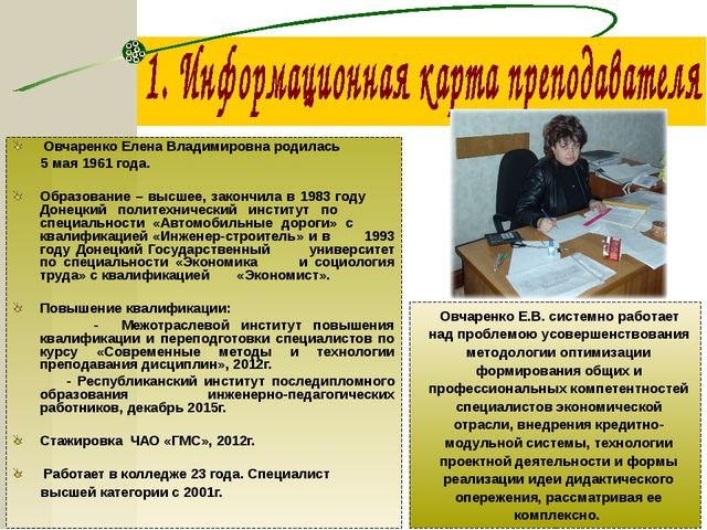 Овчаренко Елена Владимировна родилась 5 мая 1961 года. Образование – высшее,...