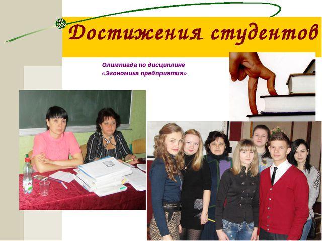 Олимпиада по дисциплине «Экономика предприятия»
