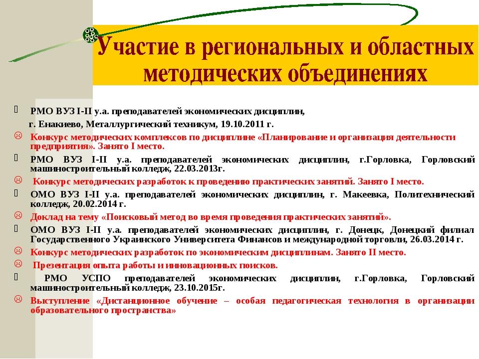 РМО ВУЗ I-II у.а. преподавателей экономических дисциплин, г. Енакиево, Металл...