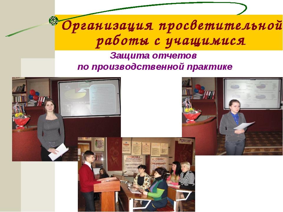 Защита отчетов по производственной практике