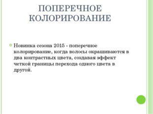 ПОПЕРЕЧНОЕ КОЛОРИРОВАНИЕ Новинка сезона 2015 - поперечное колорирование, когд