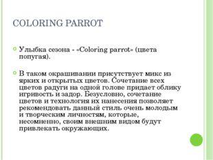 СOLORING PARROT Улыбка сезона - «Сoloring parrot» (цвета попугая). В таком ок