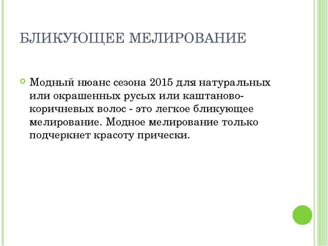 БЛИКУЮЩЕЕ МЕЛИРОВАНИЕ Модный нюанс сезона 2015 для натуральных или окрашенных...