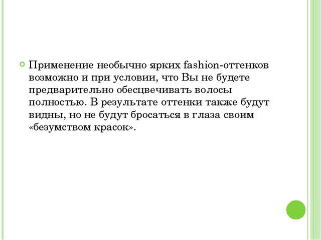 Применение необычно ярких fashion-оттенков возможно и при условии, что Вы не...