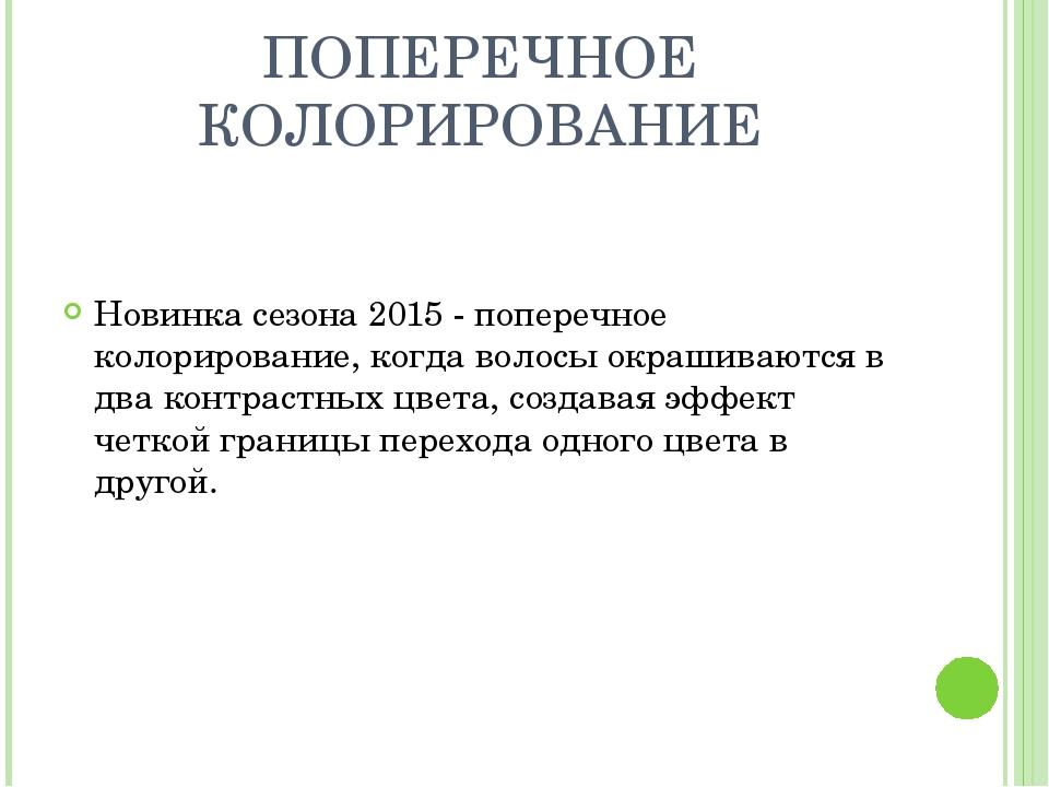 ПОПЕРЕЧНОЕ КОЛОРИРОВАНИЕ Новинка сезона 2015 - поперечное колорирование, когд...