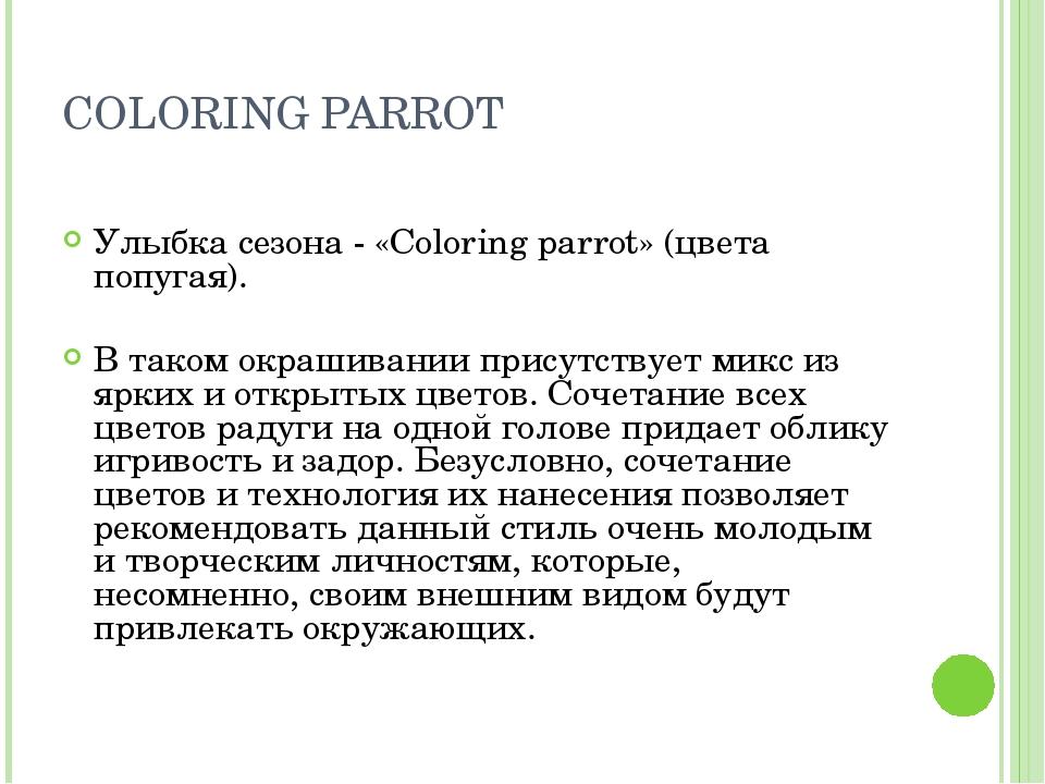 СOLORING PARROT Улыбка сезона - «Сoloring parrot» (цвета попугая). В таком ок...