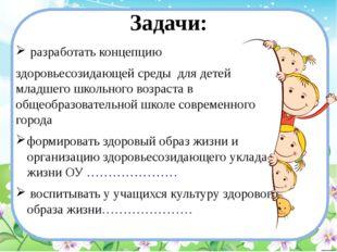 Задачи: разработать концепцию здоровьесозидающей среды для детей младшего шко