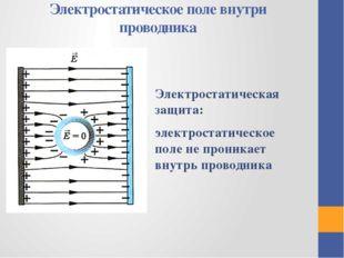 Электростатическое поле внутри проводника Электростатическая защита: электрос