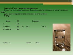 * Задача 2. (Расчет давления в жидкостях). Высота столба воды в стакане 8 см.