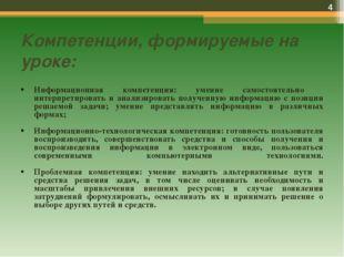 Компетенции, формируемые на уроке: Информационная компетенция: умение самосто