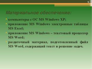 Материальное обеспечение: компьютеры с ОС MS Windows XP; приложение MS Window