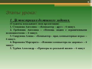 Этапы урока: 1. Демонстрация домашнего задания. (Студенты показывают свои пре