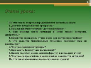 III. Ответы на вопросы перед решением расчетных задач: 1. Для чего предназнач