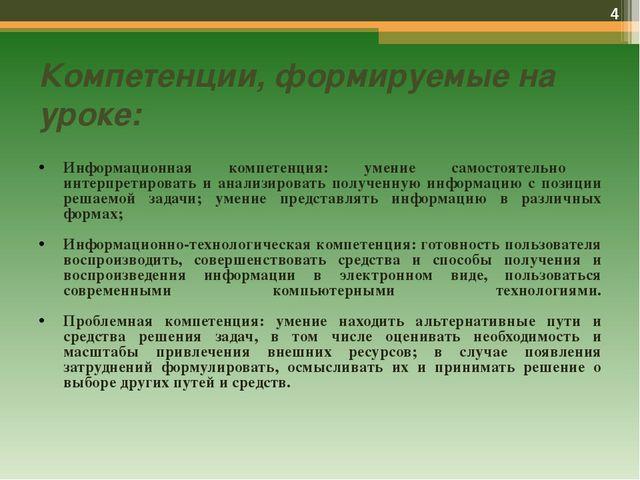 Компетенции, формируемые на уроке: Информационная компетенция: умение самосто...