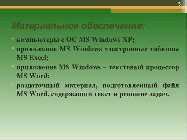 Материальное обеспечение: компьютеры с ОС MS Windows XP; приложение MS Window...