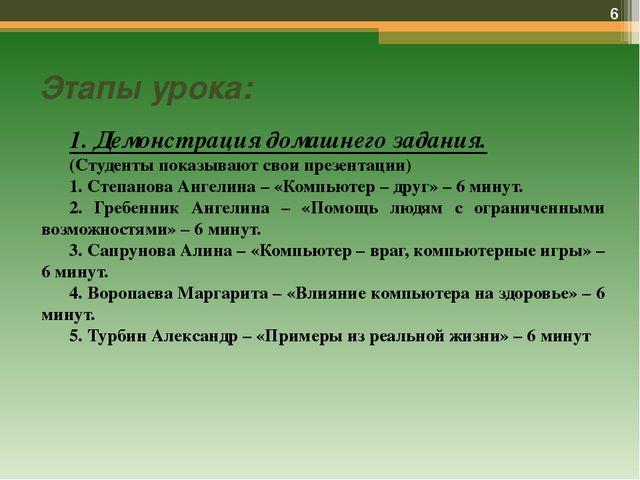 Этапы урока: 1. Демонстрация домашнего задания. (Студенты показывают свои пре...