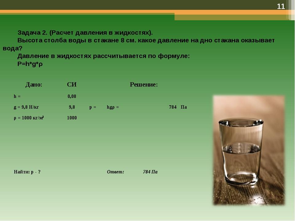 * Задача 2. (Расчет давления в жидкостях). Высота столба воды в стакане 8 см....