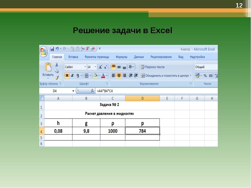 * Решение задачи в Excel