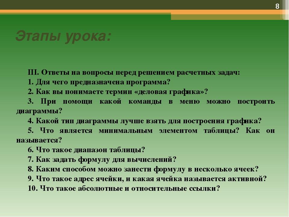 III. Ответы на вопросы перед решением расчетных задач: 1. Для чего предназнач...