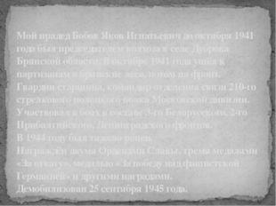 Мой прадед Бобов Яков Игнатьевич до октября 1941 года был председателем колхо