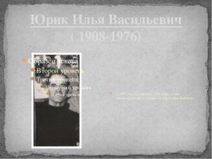 Юрик Илья Васильевич ( 1908-1976) С 1941 года по сентябрь 1944 года – узник к