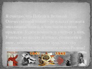 Я считаю, что Победа в Великой Отечественной войне – результат подвига миллио