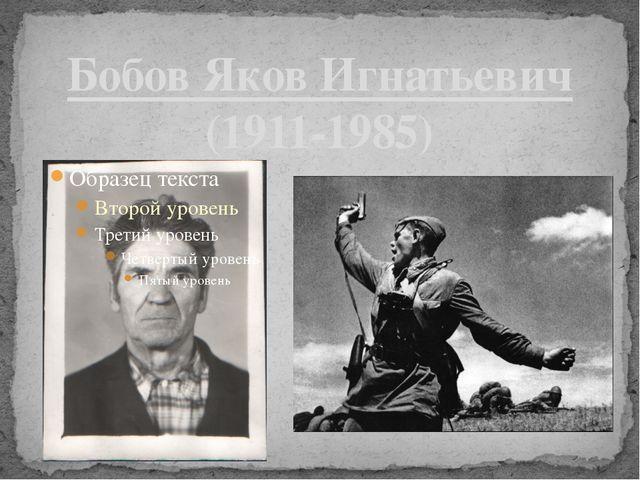 Бобов Яков Игнатьевич (1911-1985)