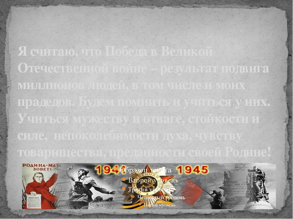 Я считаю, что Победа в Великой Отечественной войне – результат подвига миллио...