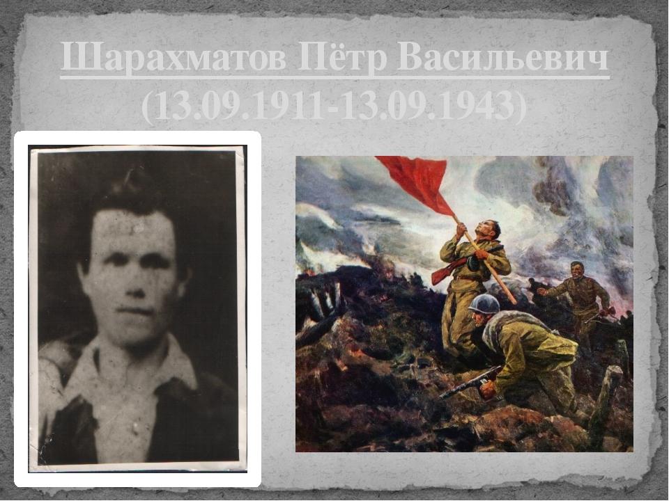 Шарахматов Пётр Васильевич (13.09.1911-13.09.1943)