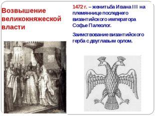 Возвышение великокняжеской власти 1472 г. – женитьба Ивана III на племяннице