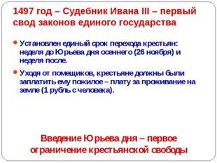 1497 год – Судебник Ивана III – первый свод законов единого государства Устан
