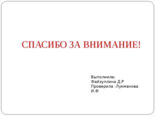 СПАСИБО ЗА ВНИМАНИЕ! Выполнила: Файзуллина Д.Р Проверила :Лукманова И.Ф