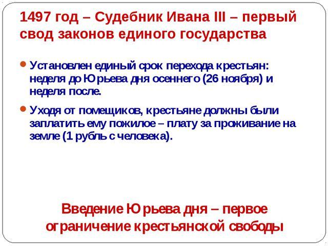 1497 год – Судебник Ивана III – первый свод законов единого государства Устан...