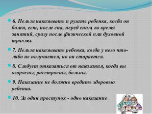 6. Нельзя наказывать и ругать ребенка, когда он болен, ест, после сна, перед