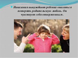 Наказания вынуждают ребенка опасаться потерять родительскую любовь. Он чувств