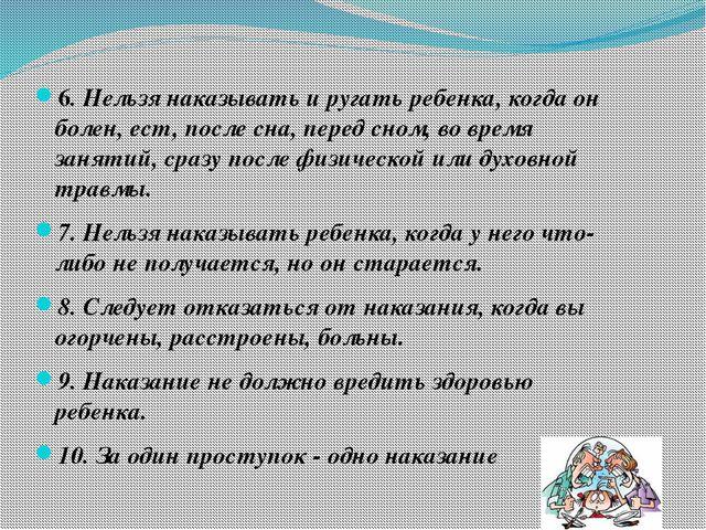 6. Нельзя наказывать и ругать ребенка, когда он болен, ест, после сна, перед...