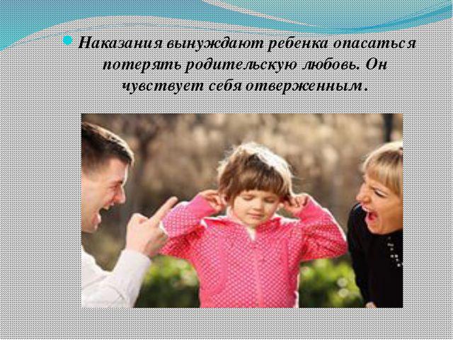 Наказания вынуждают ребенка опасаться потерять родительскую любовь. Он чувств...