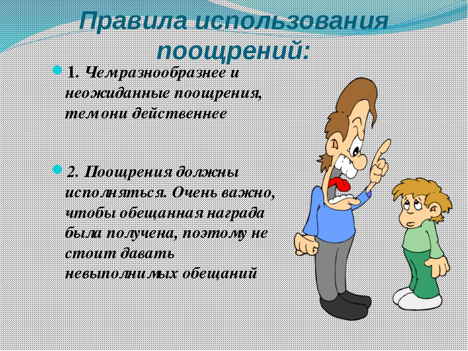 Правила использования поощрений: 1. Чем разнообразнее и неожиданные поощрения...