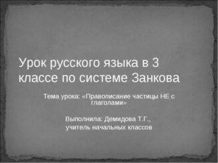 Урок русского языка в 3 классе по системе Занкова Тема урока: «Правописание