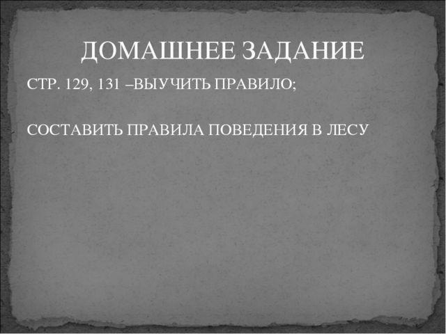 ДОМАШНЕЕ ЗАДАНИЕ СТР. 129, 131 –ВЫУЧИТЬ ПРАВИЛО; СОСТАВИТЬ ПРАВИЛА ПОВЕДЕНИ...
