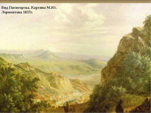 Вид Пятигорска. Картина М.Ю. Лермонтова 1837г.