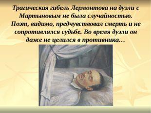 Трагическая гибель Лермонтова на дуэли с Мартыновым не была случайностью. Поэ
