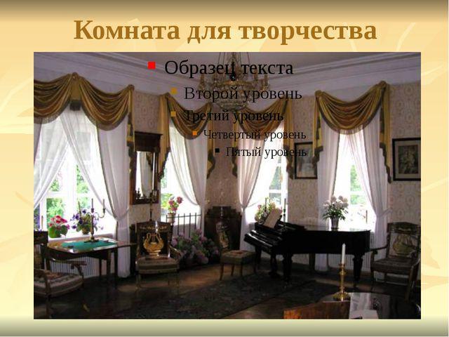 Комната для творчества