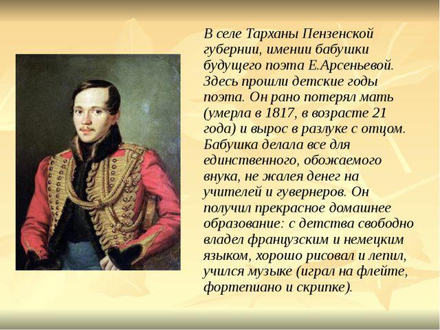В селе Тарханы Пензенской губернии, имении бабушки будущего поэта Е.Арсеньев...