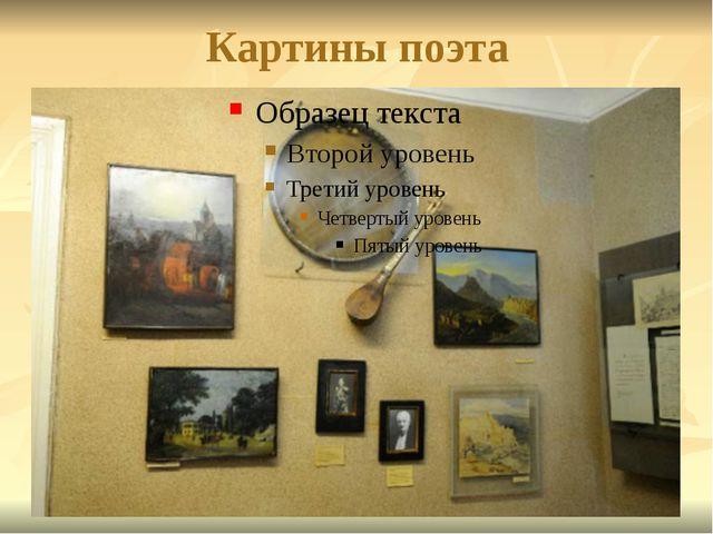 Картины поэта