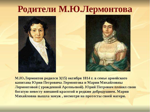 Родители М.Ю.Лермонтова М.Ю.Лермонтов родился 3(15) октября 1814 г. в семье а...