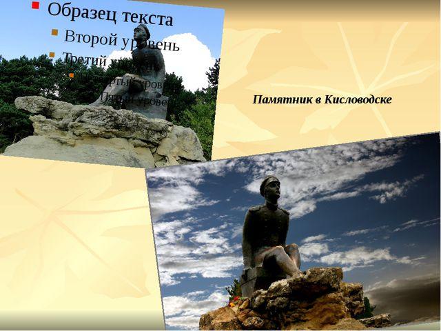 Памятник в Кисловодске