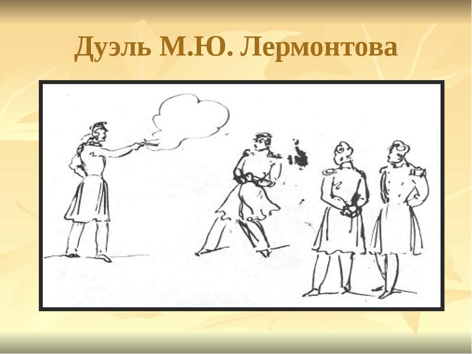 Дуэль М.Ю. Лермонтова