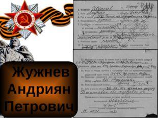 Жужнев Андриян Петрович